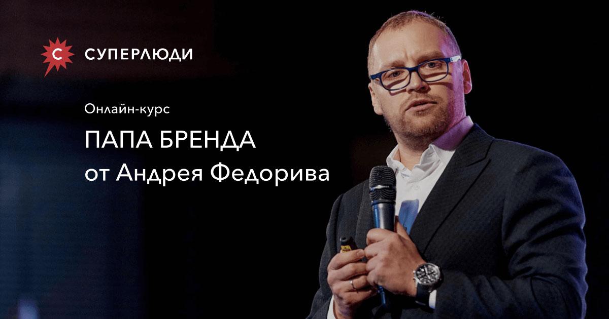 25ca5c87d Онлайн-курс «Папа бренда» от Андрея Федорива – Суперлюди